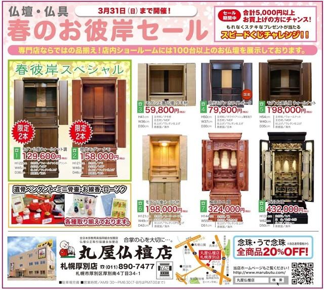 1902丸屋仏壇店企画朝刊半5段_pages-to-jpg-0001.jpg