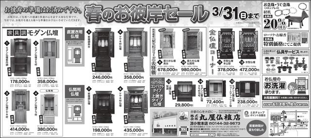 190301丸屋仏檀店全5d_再出力_pages-to-jpg-0001.jpg